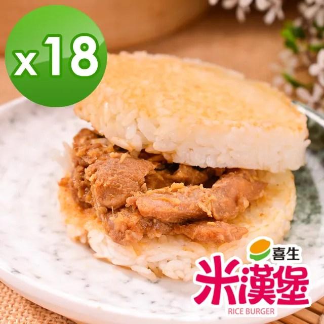 【喜生】濃郁香Q米漢堡6盒共18入(三杯雞/牛蒡雞/日式牛丼/沙茶牛肉/薑燒豬/黑胡椒豬)