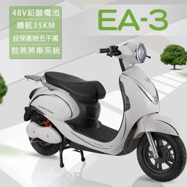 【e路通】EA-3 胖丁 48V 鉛酸 高性能前後避震 電動車(電動自行車)