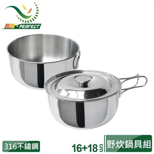 【PERFECT 理想】金緻316攜帶式野炊鍋具組(16+18cm附通用蓋)