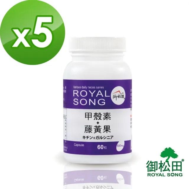 【御松田】甲殼素+藤黃果x5瓶(60粒/瓶)