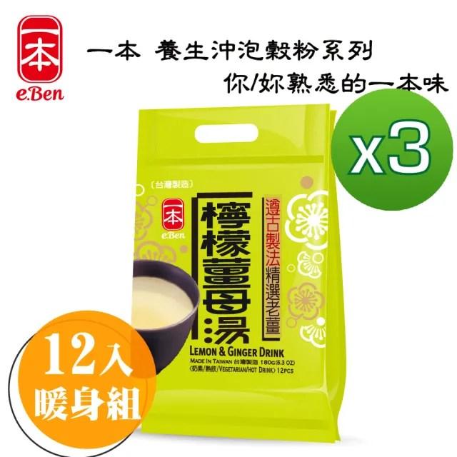 【E-BEN 一本】精選檸檬薑母茶-12入/袋*3袋組(出口外銷國際品牌/經典回味)