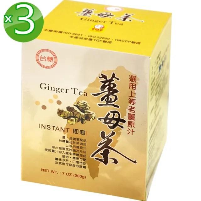 【台糖】薑母茶3盒組(20gx10包/盒)
