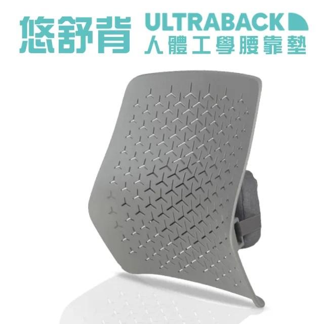 【ULTRABACK】悠舒背人體工學腰靠墊 護背墊