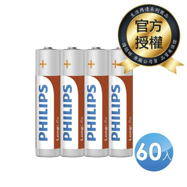 【Philips 飛利浦】4號碳鋅電池(60顆)