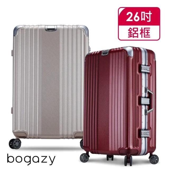【Bogazy】古典風華 26吋編織紋浪型凹槽設計鋁框行李箱(多色任選)
