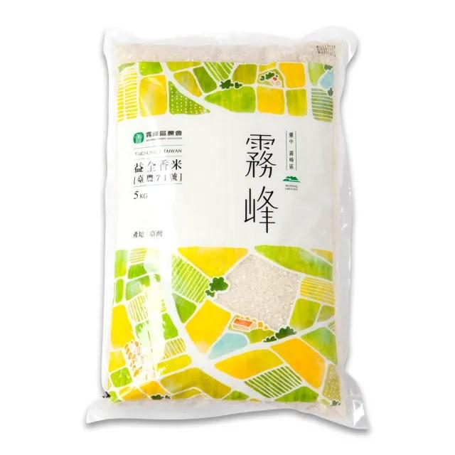 【霧峰鄉農會】霧峰香米(5kg)
