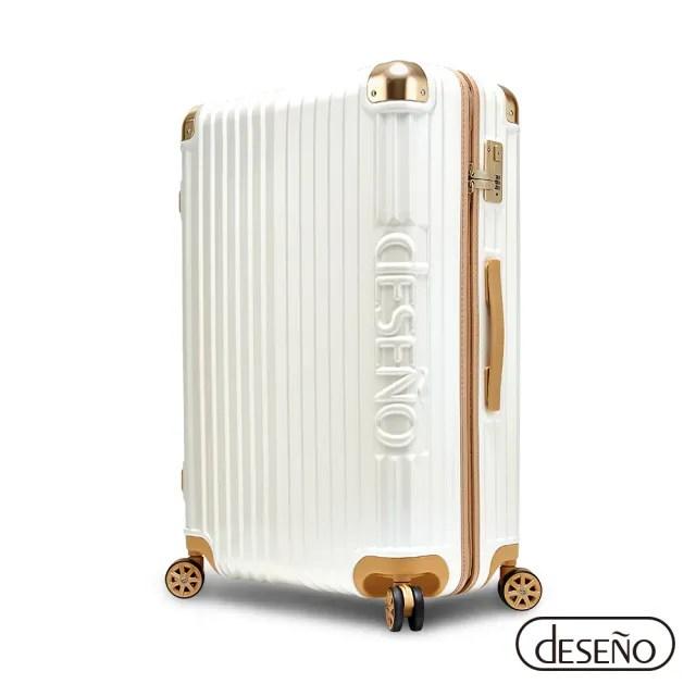 【Deseno笛森諾】尊爵傳奇IV 25吋 特仕版防爆新型拉鍊行李箱(焦糖拿鐵)