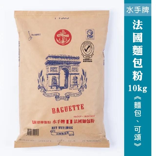 【聯華麵粉】水手牌法國麵包粉10kg(專用粉、初學者適用)