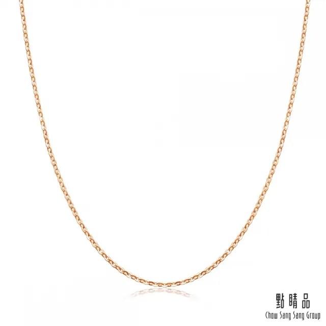 【點睛品】機織素鍊 18K玫瑰金項鍊(45cm)