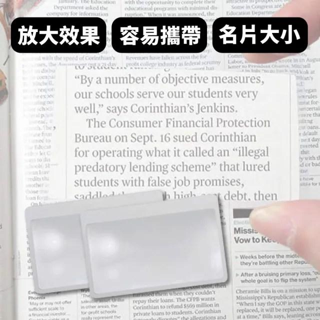 【文書用品】名片型放大鏡(體積小巧 放大鏡 隨身攜帶)
