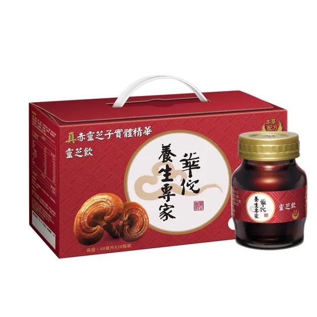 【華佗】養生專家靈芝飲(70g/20入)