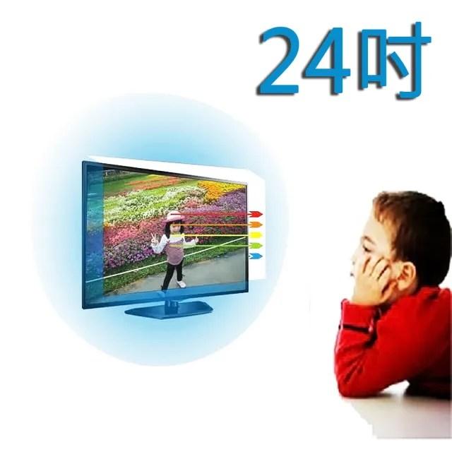 【台灣製~護視長】24吋 抗藍光液晶螢幕 LCD護目鏡(飛利浦  系列一  新規格)