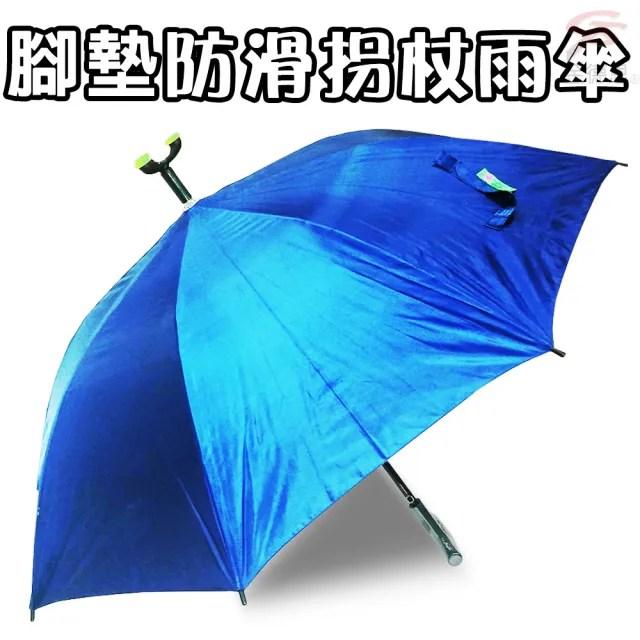 【金德恩】360度三點大腳座防滑拐杖雨傘(多色可選/台灣專利款/登山/自動傘)