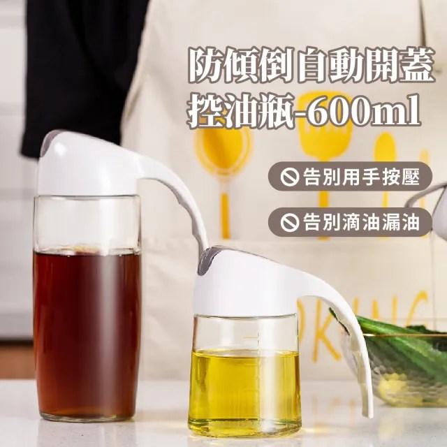 【廚房烹飪】醬料瓶600ml(醬油瓶 油罐 調味瓶 玻璃油瓶 油醋瓶 調料瓶 玻璃瓶)