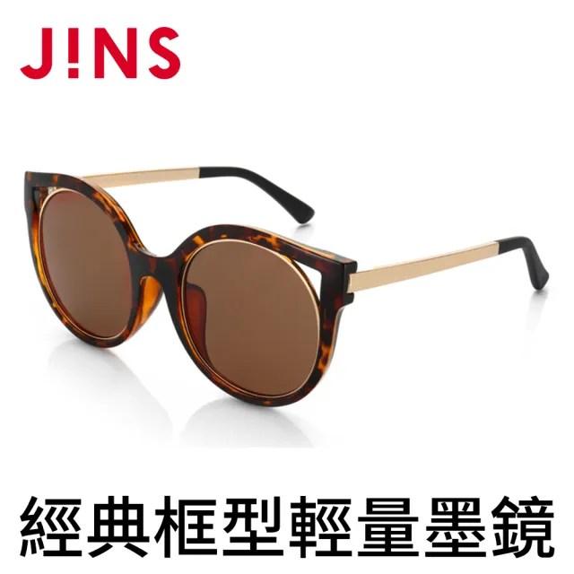 【JINS】經典框型輕量墨鏡(特AURF17S870)