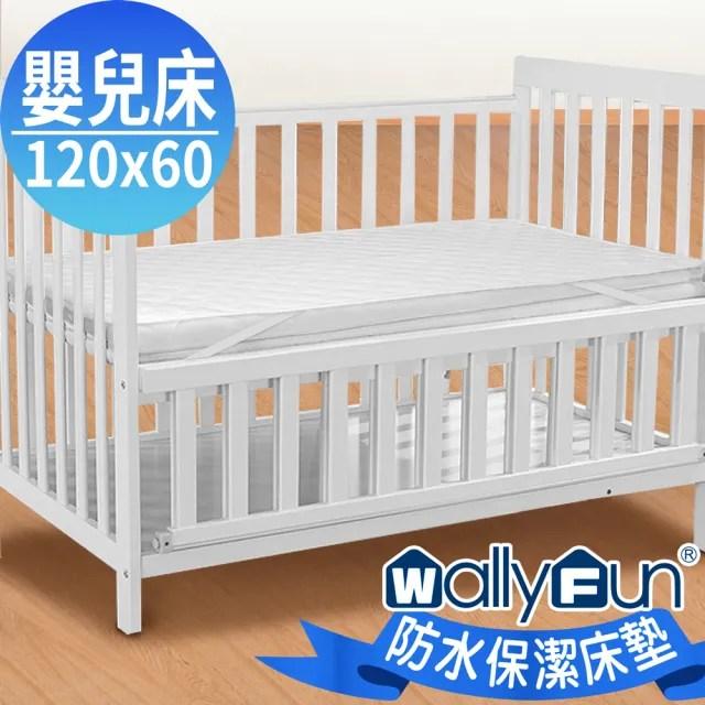 【Wally Fun 窩裡Fun】嬰兒床100%防水保潔墊 -平單式 120x60cm(★MIT台灣製造★)