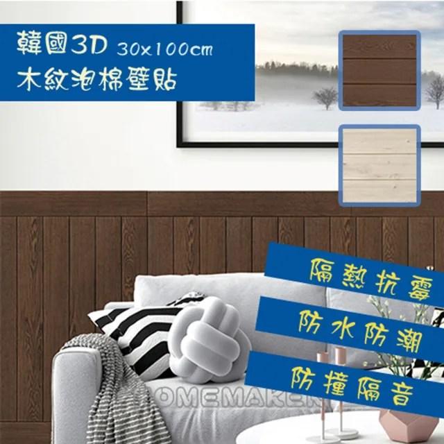 【Decoin】韓國原裝3D立體木紋壁貼(100cm*30cm)
