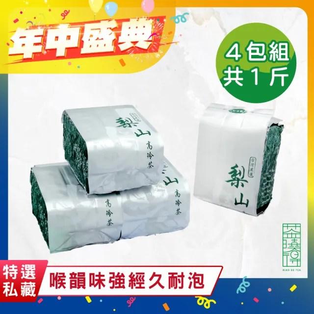 【茶曉得】梨山私藏高冷手採烏龍茶葉150gx4包(1斤)