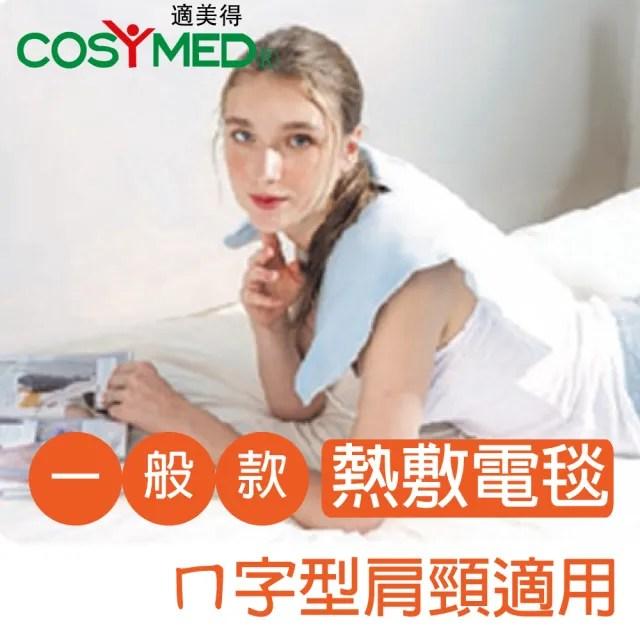 【適美得】COSYMED 動力式熱敷墊(濕熱電毯H-02肩頸適用)