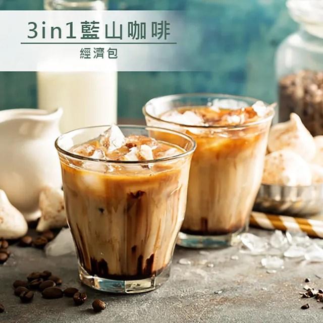 【品皇】3in1藍山咖啡 經濟包 15g*30入(沖泡 即溶飲品)