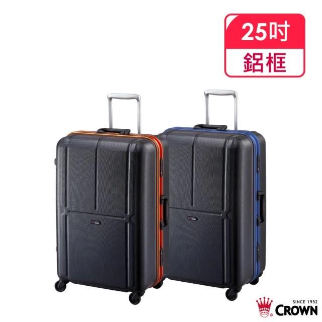 【CROWN 皇冠】新 彩色鋁框旅行箱 25吋行李箱 暢銷款(大容量 超輕量 鋁框箱 行李箱 拉桿箱)