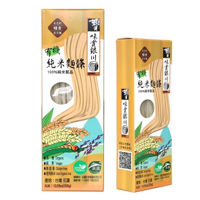 【米樂銀川】有機純米麵條300g