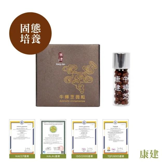 【康建】牛樟芝微粒 95粒/瓶(固態培養/免疫調節)