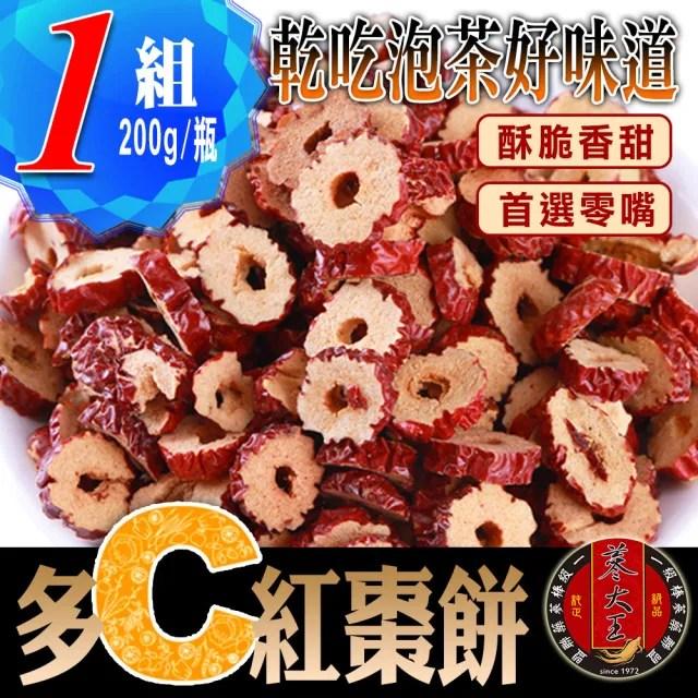 【蔘大王】多C紅棗餅(200g*1)(多C餅 無籽不上火  冷凍處理保留原味)