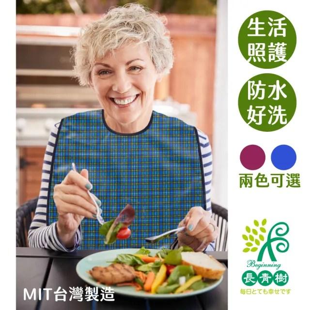 【長青樹】MIT2入照護防水圍兜(成人圍兜 照護 好用 老人圍兜 銀髮 樂齡 用餐圍兜)