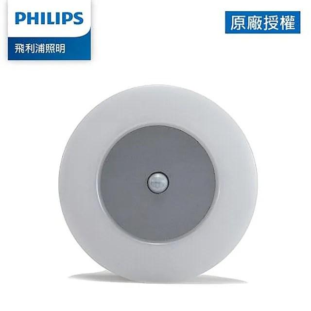 【Philips 飛利浦】酷玥 66148 LED感應夜燈(PO001)