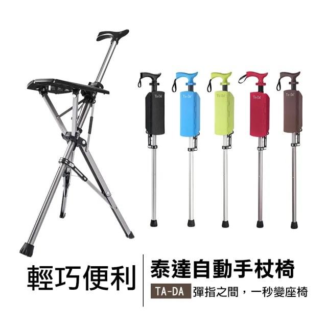【索樂生活】超值兩入組-Ta-Da泰達自動手杖椅(拐杖椅可折疊座杖登山助力杖登山杖健走杖)