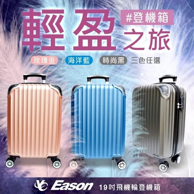 【YC Eason】百慕達18吋ABS行李箱(登機箱多色任選)