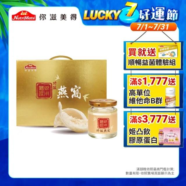 【Nutrimate 你滋美得】璽 特級燕窩 禮盒(80g/瓶-6瓶)