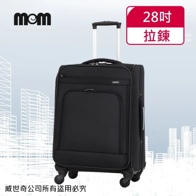 【MOMJAPAN】NAITE系列 28吋 台灣製防盜拉鍊 行李箱/旅行箱(5002-兩色可選)