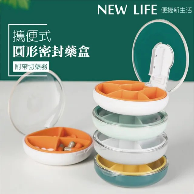 防潮4格藥盒 附切藥器 便攜式透明雙色密封(藥盒 切藥器)