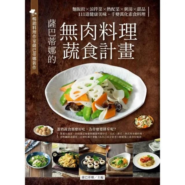 薩巴蒂娜的無肉料理蔬食計畫:麵飯餃X涼拌菜X熱配菜X粥湯×甜品,111道健康美味、千變萬化蔬食料理