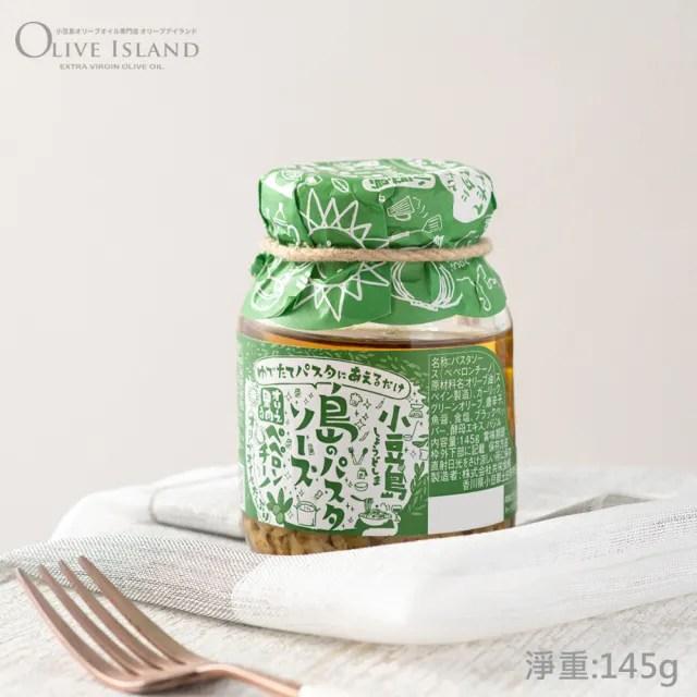 【日本小豆島】義大利麵醬 四選一(青橄欖/蕃茄/醬油大蒜/羅勒)