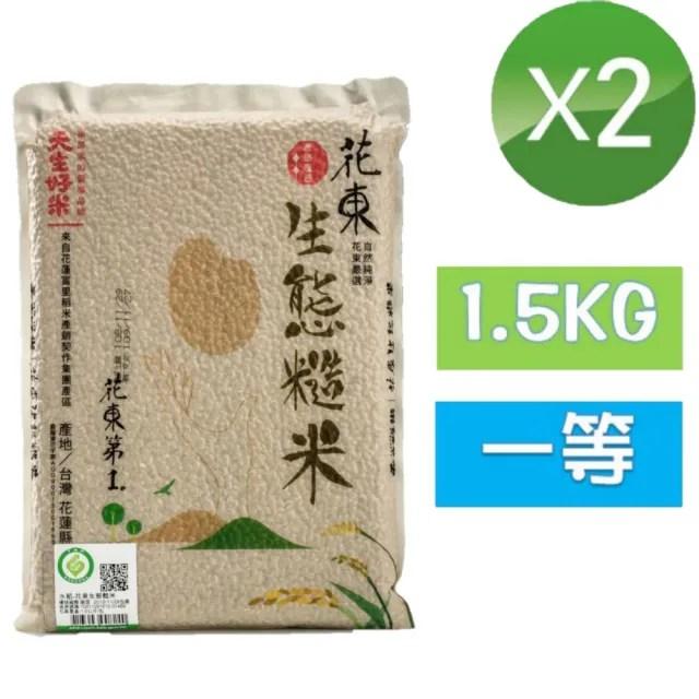 【天生好米】產銷履歷花東生態糙米1.5KG共2入(2入組)