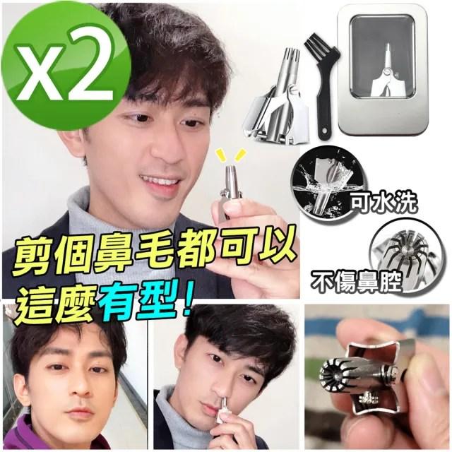 【黑魔法】不銹鋼全方位安全鼻毛修剪器(附贈清潔毛刷x2)