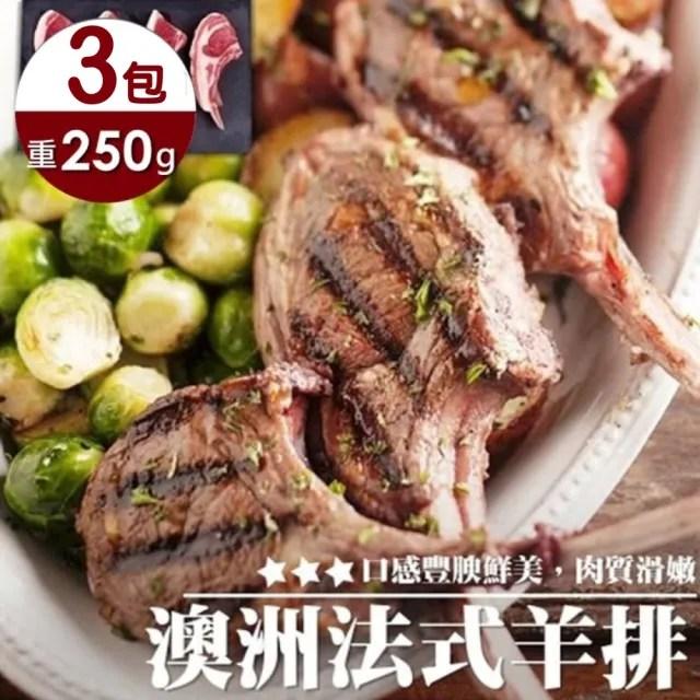 【海肉管家】澳洲帶骨小羊排x3包(每包3-5支/250g)
