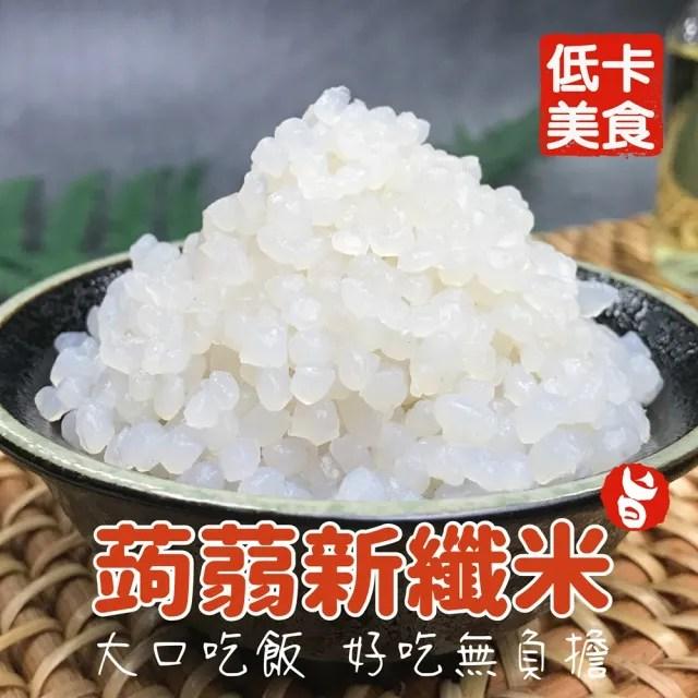 【搭嘴好食】低卡蒟蒻纖米(200g/包)