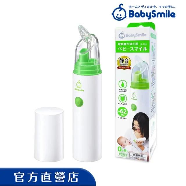 【BabySmile 安貝兒康】攜帶型電動吸鼻器 S-303