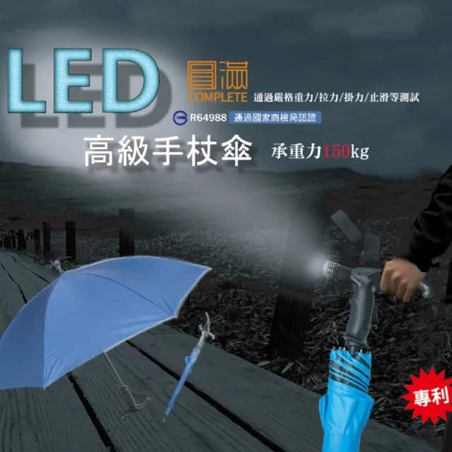 EA005 專利 高級LED醫療級手杖傘(醫療手杖傘  LED 手杖傘 拐杖傘 專利手杖傘)