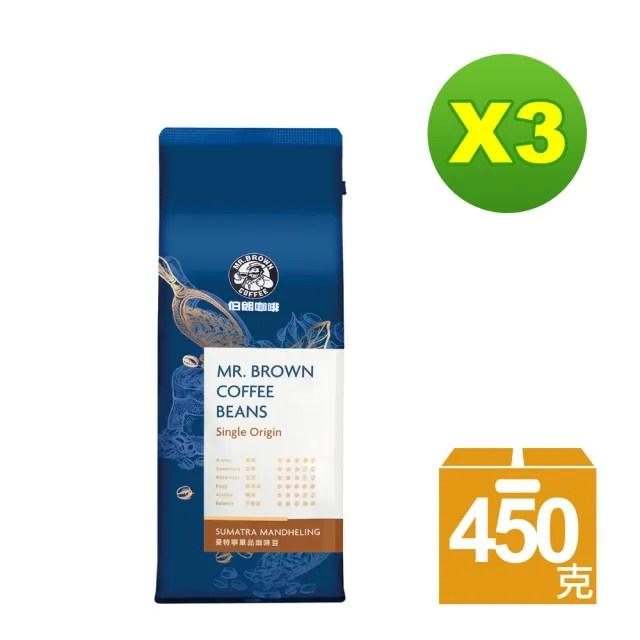 【伯朗咖啡】曼特寧咖啡豆x3袋組(450克/袋)