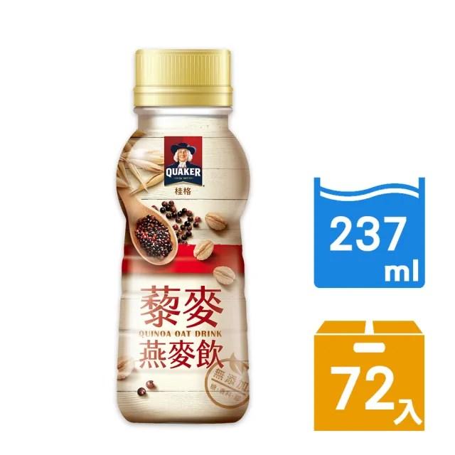 【QUAKER 桂格】藜麥燕麥飲237ml*72瓶(早餐推薦)