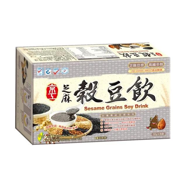 【京工養生館】芝麻穀豆飲(32gx8包)