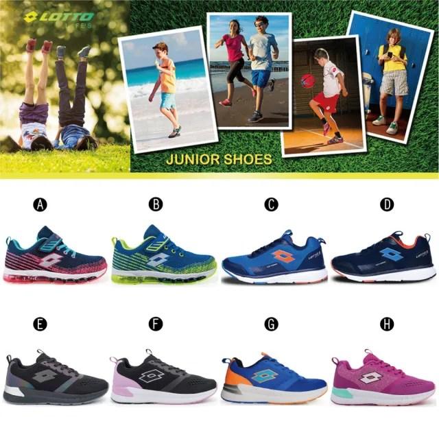 【LOTTO】運動鞋 兒童鞋 氣墊跑鞋/輕量跑鞋(共8款任選)