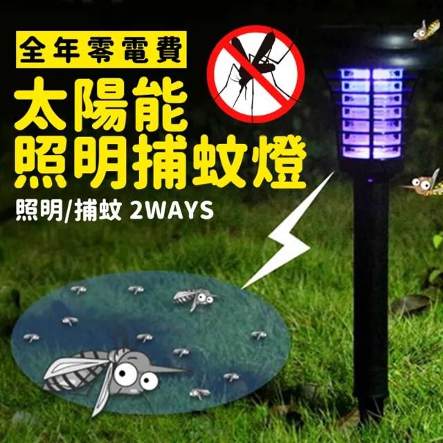 【Saikoyen】零電費太陽能照明捕蚊燈2入(捕蚊燈 照明燈 太陽能燈 太陽能照明燈)