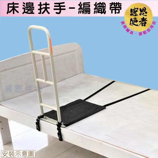 【感恩使者】床邊扶手-編織帶固定 ZHCN2019-B(起身扶手 助立器 輔具)