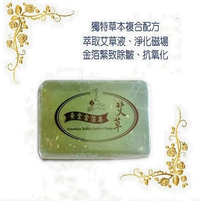 【如意檀香】艾草除穢淨身金箔皂12塊特價組(艾草精油金箔手工皂)